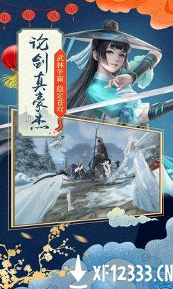 玄煌剑仙手游下载_玄煌剑仙手游最新版免费下载