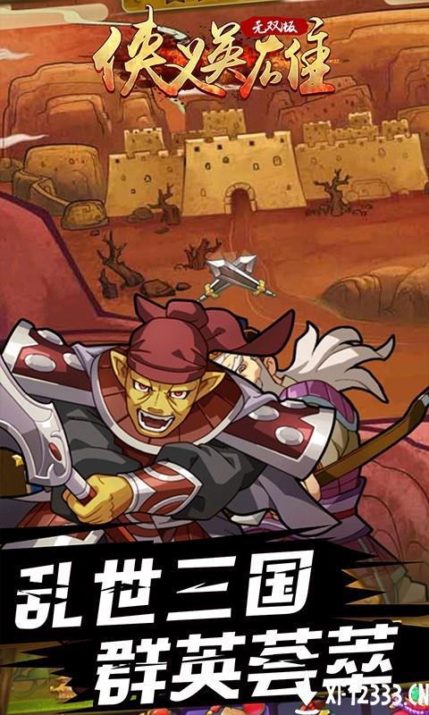 侠义英雄BT无双版手游下载_侠义英雄BT无双版手游最新版免费下载