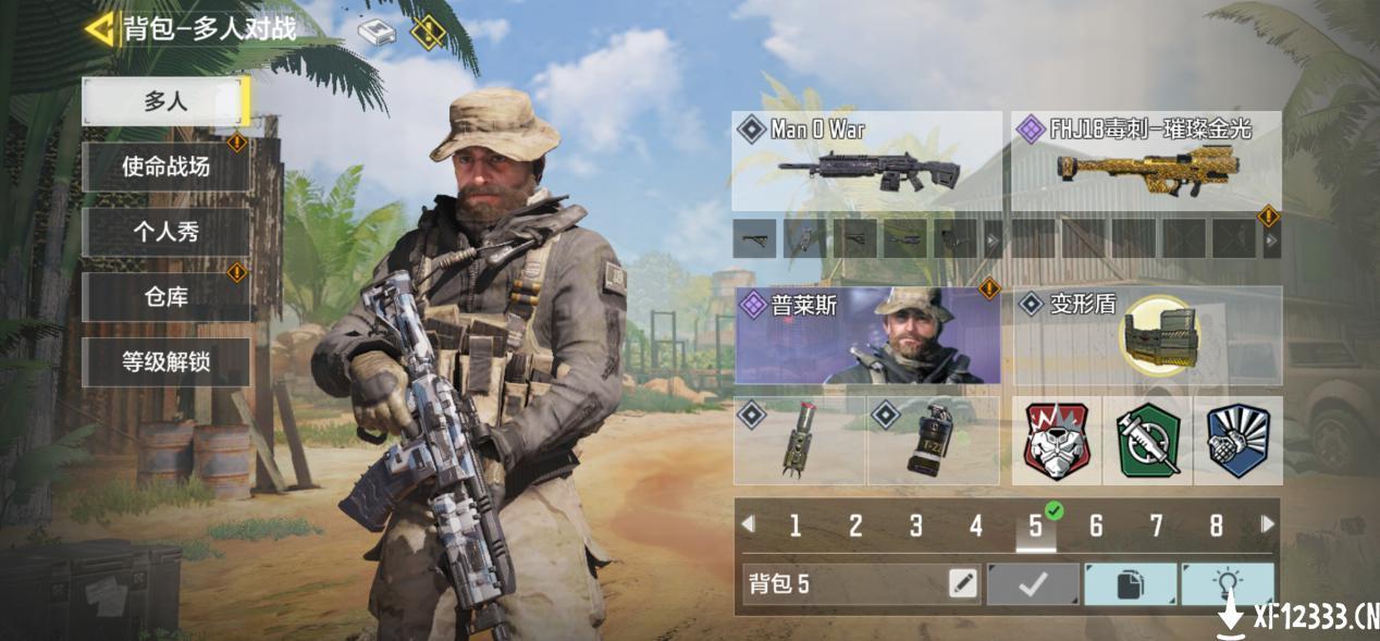 使命召唤手游10V10地图选什么 10v10快速杀敌攻略