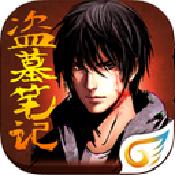 盗墓笔记小说app下载_盗墓笔记小说app最新版免费下载