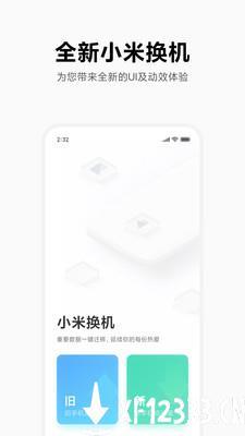 小米换机app下载app下载_小米换机app下载app最新版免费下载