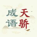 成语天骄手游下载_成语天骄手游最新版免费下载
