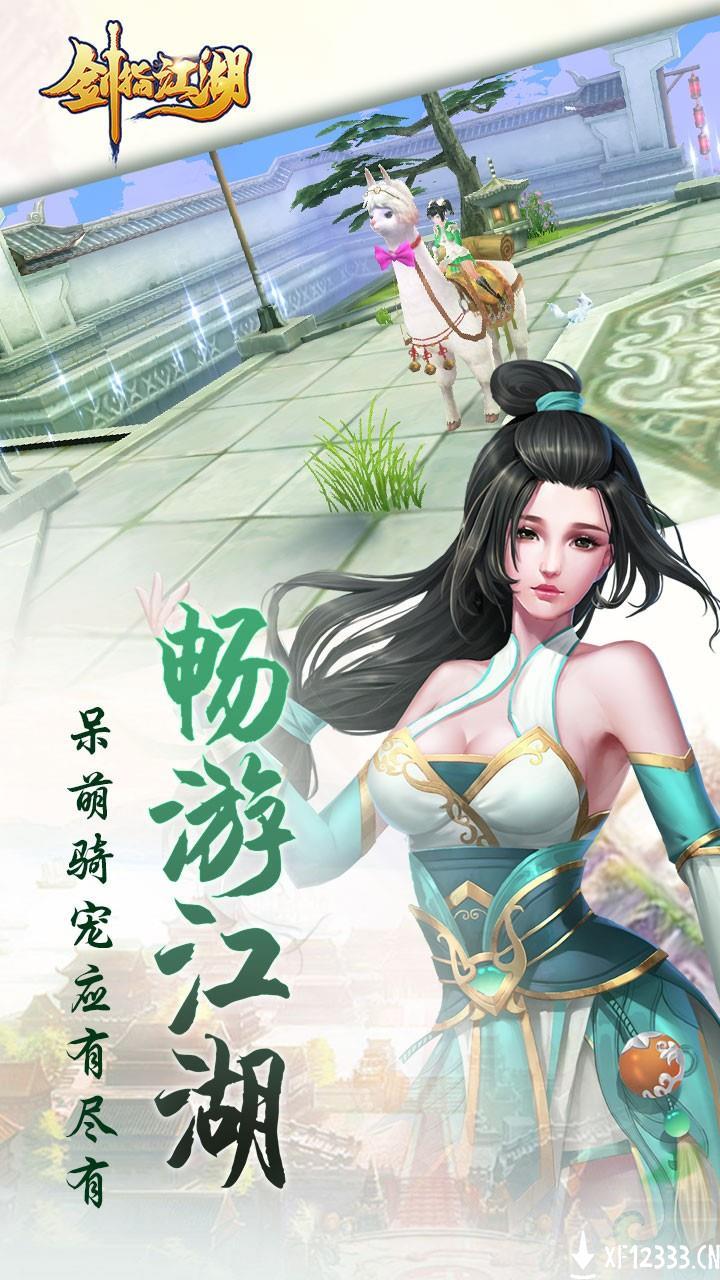 剑指江湖手游下载_剑指江湖手游最新版免费下载