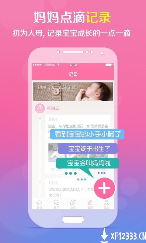 孕育管家app下载_孕育管家app最新版免费下载