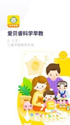 爱贝睿app下载_爱贝睿app最新版免费下载