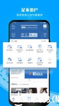 12123交管下载app最新版app下载_12123交管下载app最新版app最新版免费下载