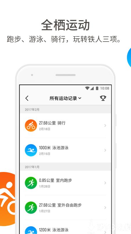 真时运动app下载_真时运动app最新版免费下载