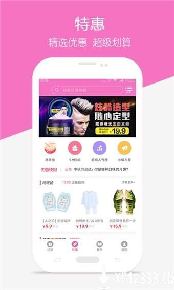 大姨妈神器app下载_大姨妈神器app最新版免费下载