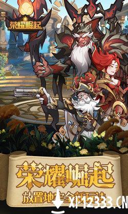 荣耀崛起最新版手游下载_荣耀崛起最新版手游最新版免费下载