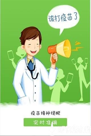 快乐疫苗app下载_快乐疫苗app最新版免费下载