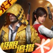 和平精英云游戏手游下载_和平精英云游戏手游最新版免费下载