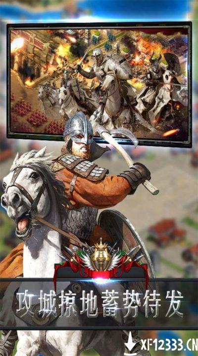 帝国战纪之帝国征服者手游下载_帝国战纪之帝国征服者手游最新版免费下载