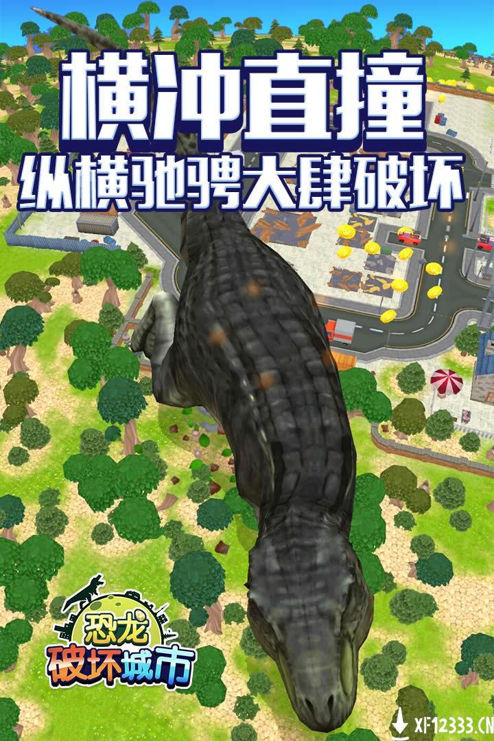 恐龙破坏城市手游下载_恐龙破坏城市手游最新版免费下载