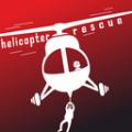 直升机紧急救援手游下载_直升机紧急救援手游最新版免费下载