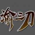 天影渝三刀传奇手游下载_天影渝三刀传奇手游最新版免费下载