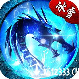 冰雪传奇52u手游手游下载_冰雪传奇52u手游手游最新版免费下载