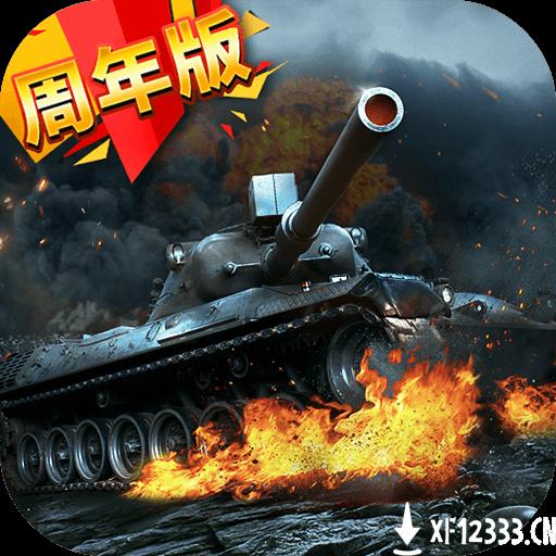 我的坦克我的团最新版手游下载_我的坦克我的团最新版手游最新版免费下载