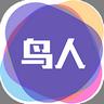 鸟人助手版app下载_鸟人助手版app最新版免费下载