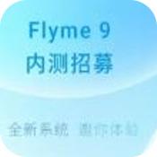 魅族Flyme9内测版