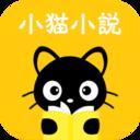 小猫免费小说app下载_小猫免费小说app最新版免费下载