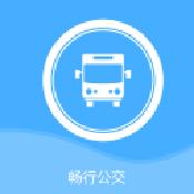 畅行公交app下载_畅行公交app最新版免费下载
