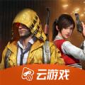 和平精英云游戏平台版手游下载_和平精英云游戏平台版手游最新版免费下载