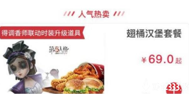 第五人格kfc联动套餐有什么 第五人格kfc套餐价格