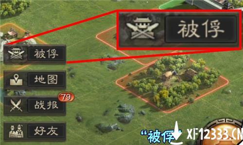 三国志战略版俘虏状态如何