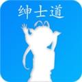 绅士道手机版app下载_绅士道手机版app最新版免费下载