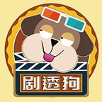 剧透狗视频免费版下载app下载_剧透狗视频免费版下载app最新版免费下载