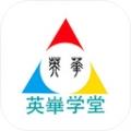 英华学堂下载app下载_英华学堂下载app最新版免费下载