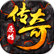 丸子游戏原始传奇手游下载_丸子游戏原始传奇手游最新版免费下载