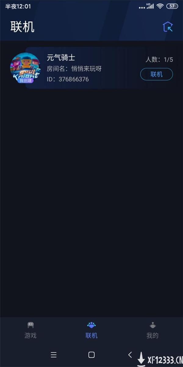 没了开黑好友【元气骑士】礼包码再香有什么用?用这款软件异地组网让你香回来!