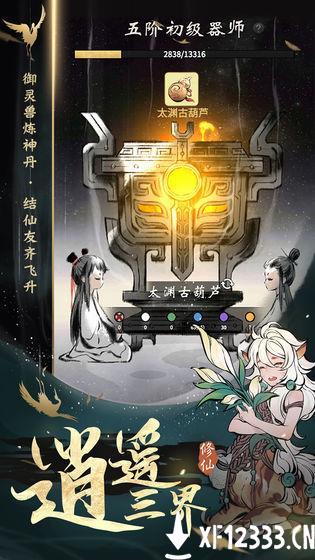 一念逍遥手游下载_一念逍遥手游最新版免费下载