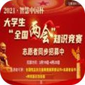 2021智慧中国杯大学生全国两会知识竞赛app下载_2021智慧中国杯大学生全国两会知识竞赛app最新版免费下载