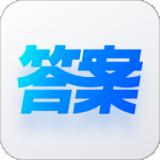 快答案免费版app下载_快答案免费版app最新版免费下载