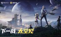 《荒野行动》×中国科学报社联动再启,玩家齐上荒野看火箭发射!