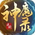 九州神魔录仗剑封魔手游下载_九州神魔录仗剑封魔手游最新版免费下载