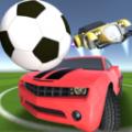 自动汽车足球赛