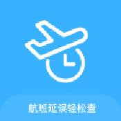 航班轻松查app下载_航班轻松查app最新版免费下载