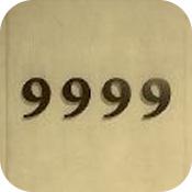 房间脱出游戏9999