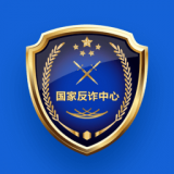 国家反诈中心安卓版app下载_国家反诈中心安卓版app最新版免费下载