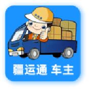 疆运通车主app下载_疆运通车主app最新版免费下载