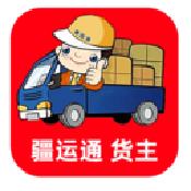 疆运通货主app下载_疆运通货主app最新版免费下载