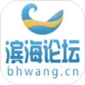 滨海论坛app下载_滨海论坛app最新版免费下载
