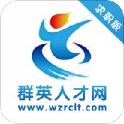 瑞安人才网app下载_瑞安人才网app最新版免费下载
