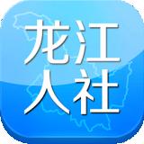 龙江人社人脸识别认证app下载_龙江人社人脸识别认证app最新版免费下载