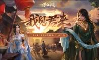 版本抢先看!《一梦江湖》五一版本内容提前曝光怎么玩?
