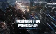 《机动战姬:聚变》4月8日不限号计费「AG觉醒」测试开启!怎么玩?