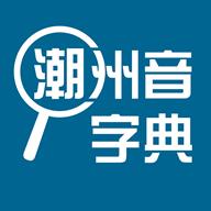 潮州音字典app下载_潮州音字典app最新版免费下载